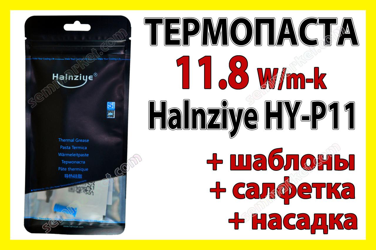 Термопаста HY-P11 набор 2г Halnziye 11,8W термоинтерфейс для процессора видеокарты светодиода