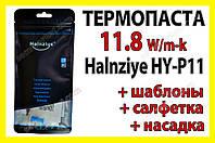 Термопаста HY-P11 Halnziye 11,8W белая 2г термоинтерфейс для процессора видеокарты светодиода, фото 1