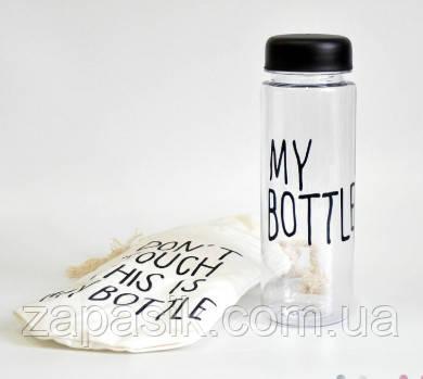 Бутылочка Май Ботл С Чехлом My Bottle Моя Бутылка