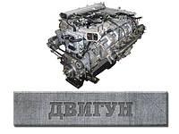 10. Двигун КамАЗ