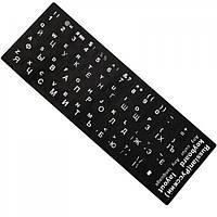 Матовые плотные Русские наклейки на клавиатуру 11х13 Белые