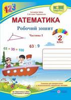 Математика 2кл Робочий зошит в 2-х ч. Ч.1 (Заїка)