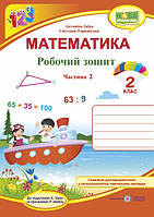 Математика 2кл Робочий зошит в 2-х ч. Ч.2 (Заїка)