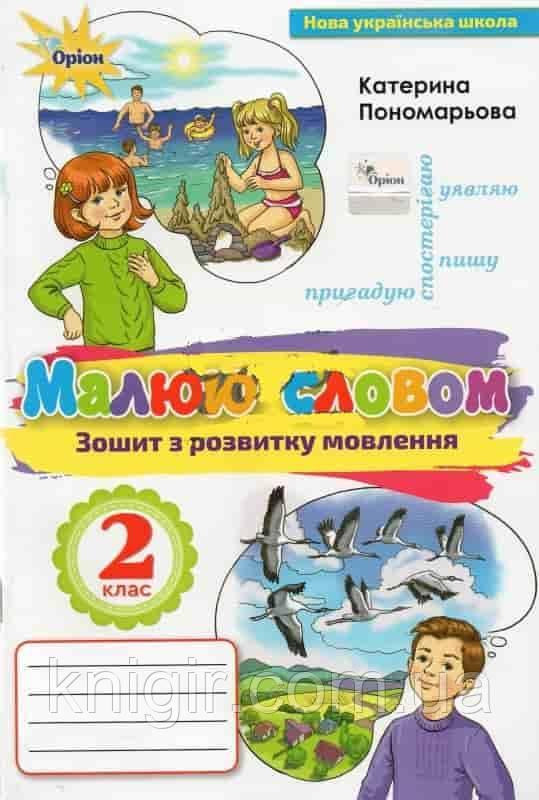 Укр. мова 2кл Зошит з розв. мов. Малюю словом