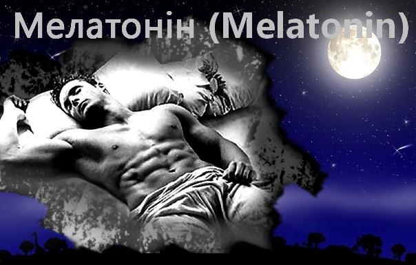 Мелатонін (Melatonin)