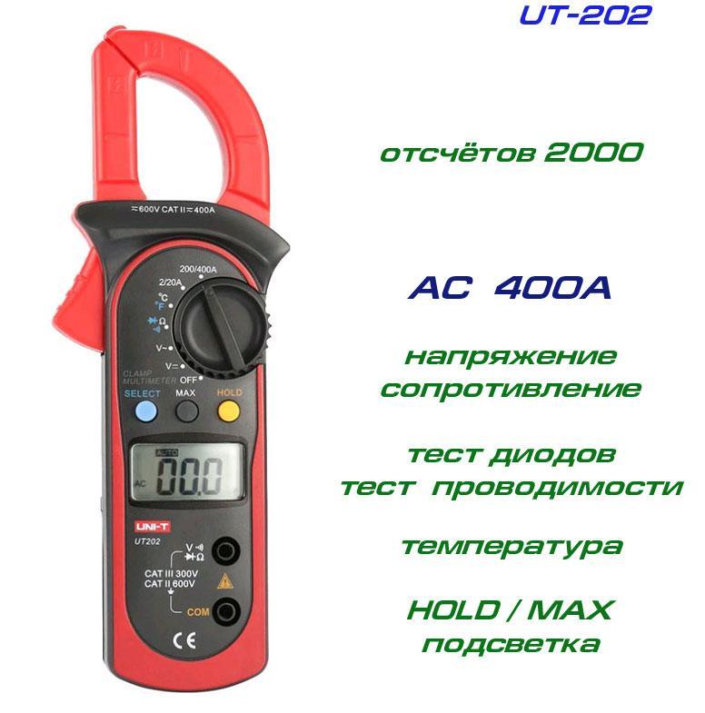UT202, токовые клещи, AC 400A