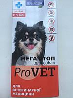 Мега стоп для собак весом до 4кг(1 пипетка)