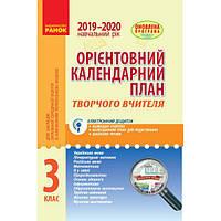 Ориентировочный календарный план с обучением на украинском языке. 3 класс
