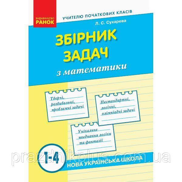 НУШ. Сборник задач по математике 1-4 классы