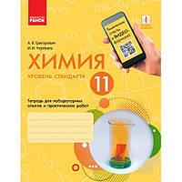 Химия (уровень стандарта) 11 класс. Тетрадь для лабораторных опытов и практических работ (на русском)