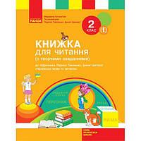 НУШ. Книга для чтения к учебнику Тимченко: Украинский язык и чтение 2 класс