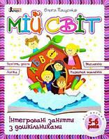 МІЙ СВІТ альбом для розвитку дитини 5-6 років