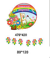 "Стенд для детского сада ""Наша творчість"""