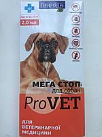МЕГА СТОП для собак весом от 10 до 20кг(1 пипетка) эндоэктопаразицид