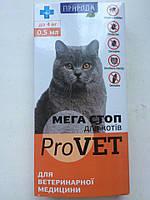 Мега стоп для кошек весом до 4кг(1 пипетка)