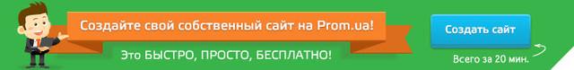 Создание сайтов на prom.ua