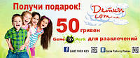 Совместная акция семейно-развлекательного центра Game Park и магазина detky.prom.ua