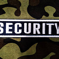 Шеврон security нагрудный