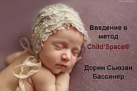 Введение в метод Child'Space®
