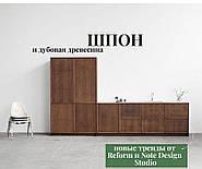 Шпон і дубова деревина: нові тренди від Reform і Note Design Studio