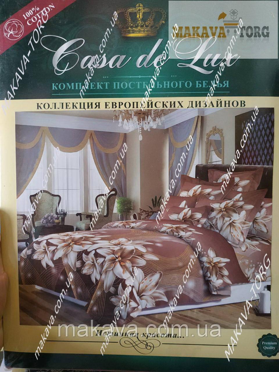 "СПАЛЬНИЙ КОМПЛЕКТ ""CASA DE LUX"" БАВОВНА ПОЛУТОРНА (150 Х 210 СМ)"