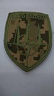 "Нарукавная эмблема""Nato Legion"" цифра, на липучке"