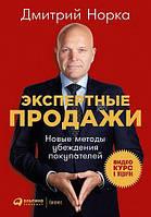 Книга Экспертные продажи. Новые методы убеждения покупателей. Автор - Дмитрий Норка (Альпина)