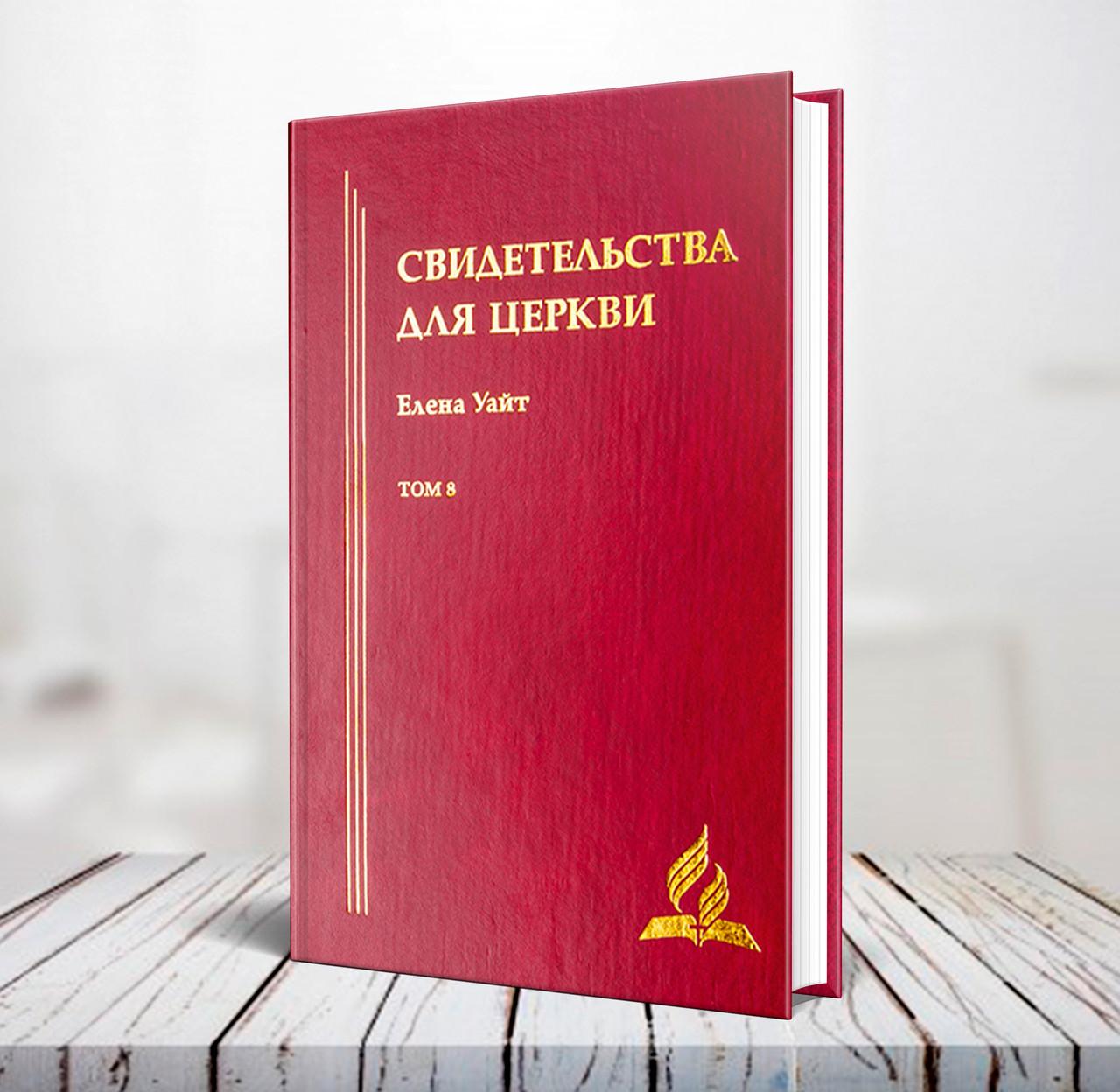 Свидетельства для Церкви. Том 8 – Эллен Уайт