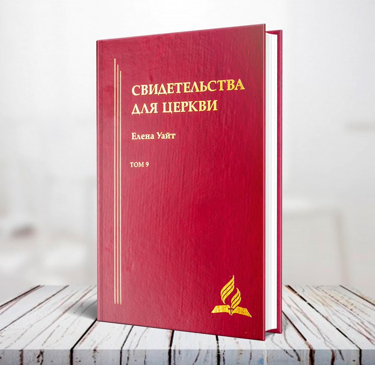 Свидетельства для Церкви. Том 9 – Эллен Уайт