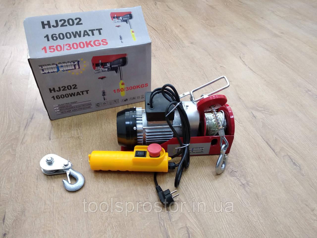 Тельфер Euro Craft HJ202 : 1600W | 150 кг / 300 кг | Гарантия 1 год