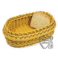 Кошик для хліба, хлібник плетена на кухню. 25 на 16 см, висота 9 див. Ручна робота.