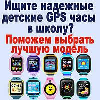 Умные Детские Часы Smart Baby Watch с GPS трекером | Много моделей!