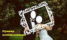 Большая свадебная рамка для фотосессии, рама для фото, реквизит для свадебных фото, свадебная фотобутафория, фото 3