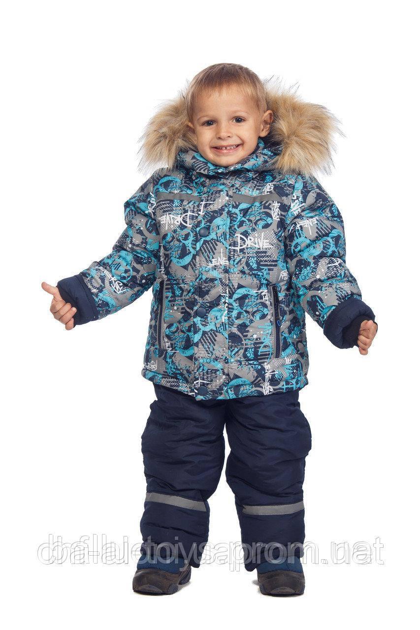 Теплый зимний костюм на мальчика Drive (3-5 лет)