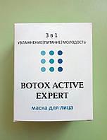Botox Active Expert - Маска для лица 3 в 1 (Ботокс Актив Эксперт)