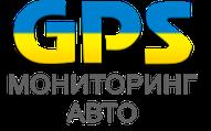 GPS Мониторинг авто, контроль расхода топлива