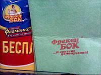 Фрекен Бок салфетки вискозные Фламенко  (4+1шт)