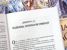 Прощай, Вавилон! – Богдан Глуховецкий, фото 3