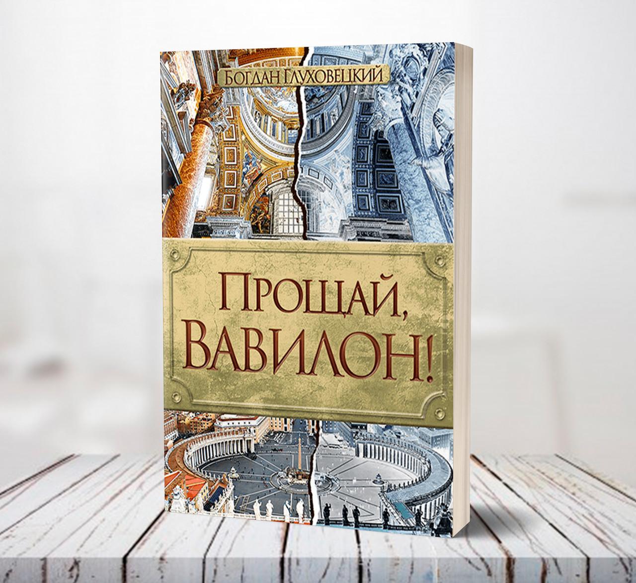 Прощай, Вавилон! – Богдан Глуховецкий