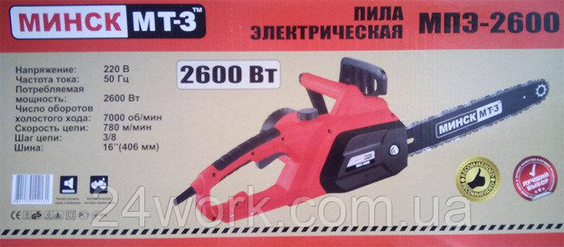 Электропила Минск МТ-3 МПЭ-2600 (2 шины+2 цепи)