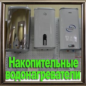 Накопительные водонагреватели (бойлеры)