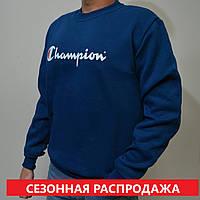 Мужской трикотажный свитшот Champion (Чемпион), трикотаж трехнитка, весна/осень/зима