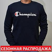 Остались размеры: 44/46. Мужской свитшот Champion / трикотаж трехнитка с начесом - темно-синий