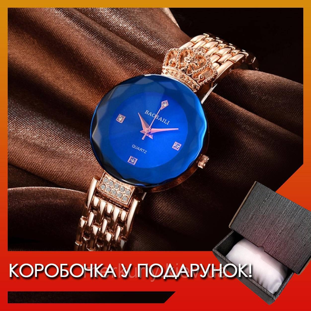 Стильні жіночі кварцові годинники Baosaili баосаили баосали