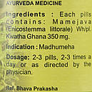 Мамеджава Гхан Вати (Mamejava Ghan Vati, SDM), 100 таблеток - Аюрведа премиум качества, фото 3