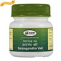 Сарпагандха вати (Sarpagandha Vati, SDM), 40 таблеток - от стресса и высокого давления