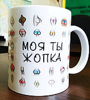 """Чашка-прикол """"Моя ты жопка"""". Печать на чашках, кружках. Нанесение логотипа на чашку"""