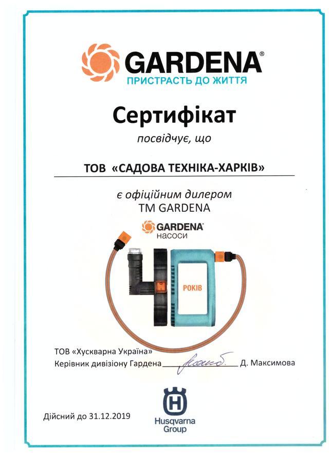 Сертификат Gardena Садова техніка - Харків