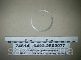Шайба регулювальна (пр-во МАЗ), МАЗ