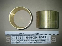 Втулка балансира (бронзовая) (пр-во Россия), МАЗ